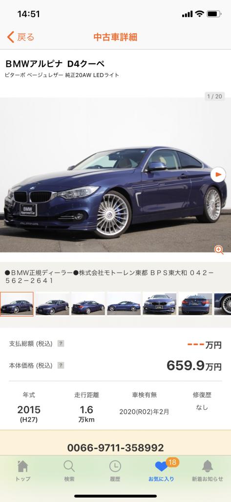 My ALPINA D4と製造や距離が近いアルピナブルーのD4の中古車が当初より40万円も値下げされて販売中!