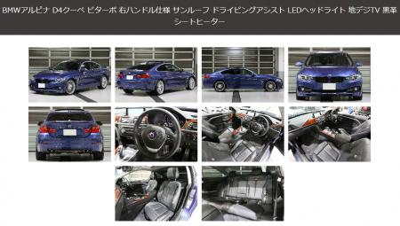 元愛車のアルピナD4の行方は?中古車販売サイトに掲載されました。この価格ならすぐに契約済みになりそう^^