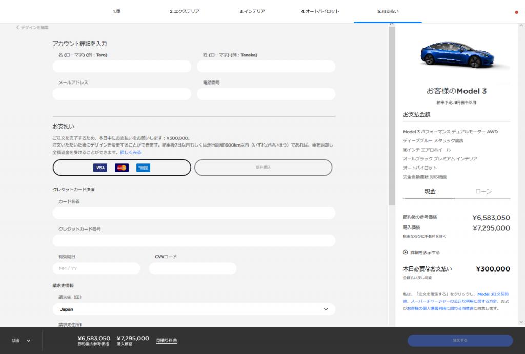テスラ モデル3が日本でも発売開始!ネット上で見積もってクレカ決済で注文できちゃいますよ^^納車も意外と早いです♪