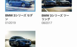 BMWのWebカタログアプリをスマホに入れてみました^^お気に入りのBMWモデルのカタログをいつでも見れていいですね♪