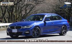 新型BMW3シリーズ(G20)の興味深い動画を2本(製造工程とクルマでいこう!)紹介します♪