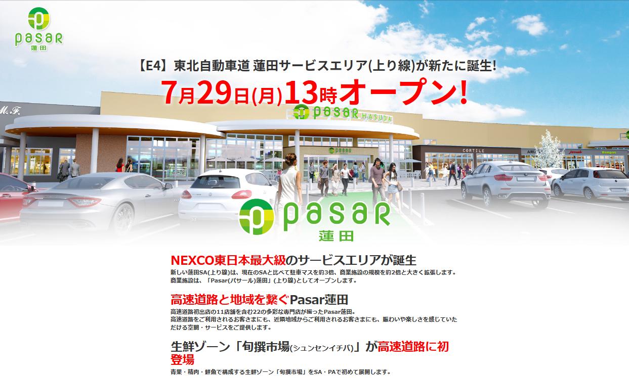 【朗報!】東北道上り埼玉・蓮田SAがリニューアルされNEXCO東最大級の「Pasar(パサール)蓮田」が明日からオープン!駐車場3倍、魅力的な店舗も2倍♪