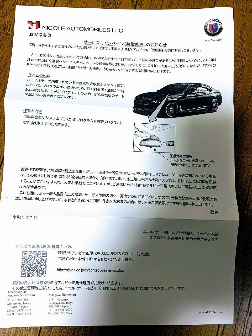 BMW ALPINA D4にETCルームミラーのサービスキャンペーン(無償修理)【ETCゲートが開かないおそれあり】のお知らせDMが届きました^^;