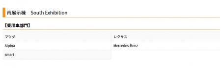 BMW・MINIは不参加でもALPINAは正式に出展決定!新型アルピナB3をワールドプレミアか!?「東京モーターショー2019」の開催概要が発表されやはりポルシェやVWなどはやはり不参加><