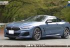 tvk「クルマでいこう!」BMW8シリーズ特集回が無料公開されました♪岡崎五朗氏、藤島知子さんの評価○と☓は?