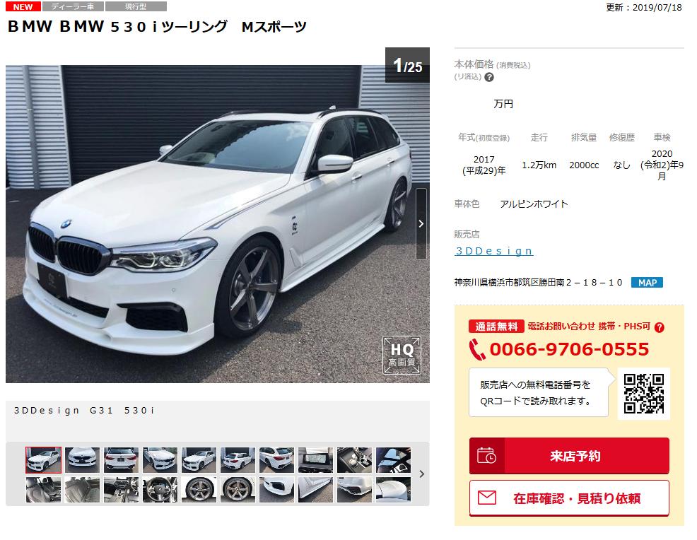 3DDesignのBMW5シリーズツーリング530i(G31)コンプリートカーが販売開始!気になる価格は?