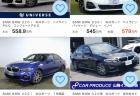 BMW新型3シリーズ(G20)や新型Z4の中古車が既に出回ってるんですね^^;