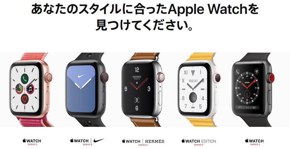 そろそろ買い時?Apple Watch Series 5が気になります^^;
