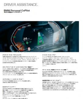 BMW3シリーズ(G20,G21)に車両内蔵カメラで録画できるBMWドライブレコーダーがオプション設定!価格や条件は?