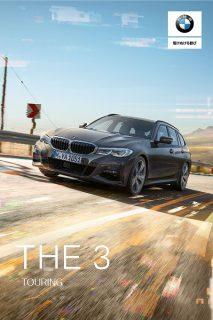 新型BMW3シリーズツーリング(G21)が発売開始!日本での価格やボディカラー、デビューパッケージは?