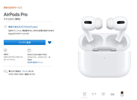 いきなり出たApple「AirPods Pro」!いままで全くほしいと思わなかった最大の理由の2点が解消されちゃって買わない理由が無くなってしまいました^^;