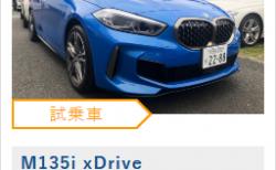 日本最速!?とあるヤナセで本日からBMW新型1シリーズ(F40)の試乗車が登場!