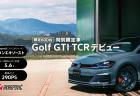 VW新型ゴルフ8が世界初公開されましたが現行モデル600台限定の最強「Golf GTI TCR」が魅力的すぎます^^;