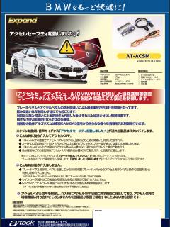 ペダルの踏み間違え事故対策「BMW・MINI専用アクセルセーフティモジュール」 がエイタックから発売!