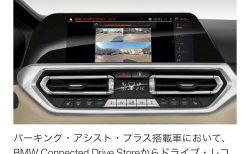 日本のBMW ConnectedDriveストアでも内蔵カメラで録画できる「BMWドライブレコーダー」が販売開始!対応車種や条件は?