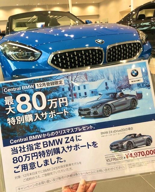 BMW Z4の新車が80万円の特別購入サポート!!12月登録はお得に買えそうですね♪