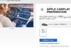 BMW車で有料の年間サブスク契約だった「Apple CarPlay」が無料に!!ただし年式により有料><