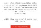 Google Play Musicに加入してたので「Google Nest Mini」を無料でゲットできました^^