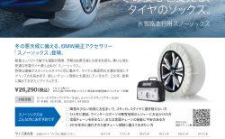 「BMWスノーソックス」発売!BMW純正アクセサリーの布製タイヤ滑り止め非金属タイヤチェーン。AutoSockとの違いは?