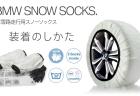 BMW純正アクセサリー氷雪路走行用「スノーソックス」の取り付け方ガイド動画が公開されました♪