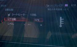 BMW5シリーズツーリングのシートヒーターを外気温度で自動的に作動するようにしました^^【Howto設定方法】