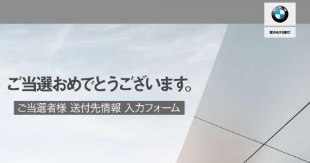 ツイッターBMW JAPAN公式アカウントからDMが!何やら当選したみたいです^^内容は?