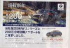 新車BMW5シリーズが200万円、Z4が80万円の特別購入サポート(値引き)!