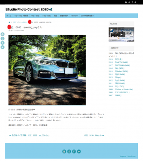 BMW Studieフォトコンテスト2019「光と影」の全順位が発表されました。私は163エントリー中○位でした・・・