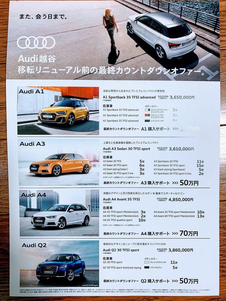 Audiディーラーから閉店カウントダウンオファーの案内が届きました!A1、A3、A4、Q2が最大70万円の購入サポート!