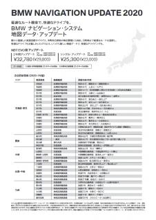 BMW USBマップ・アップデートのID6 EVOの2020-1年版っていつ提供開始になるんでしょうね^^;