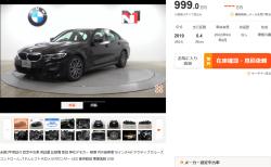 新型3シリーズセダン(G20)M340iのBMW認定中古車が700万台!!320iが999万??