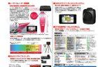 ユピテルから全部入り豪華モデル!レーザー&レーダー探知機&前後ドラレコ 「Z830DR」発売!価格は?