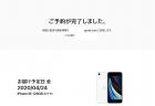 Apple新型「iPhone SE 2020」(第2世代)をSIMフリー版を予約注文しました^^若干の割引き、選んだスペック色と容量は?