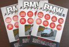 BMWショップのつたえファクトリーが先着100組限定で「BMWメンテナンス読本」を無料送付プレゼント!
