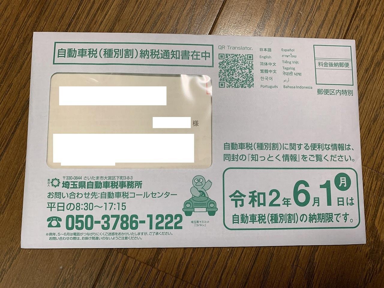 ☑【Blog New Post!】愛車BMW5シリーズツーリングの自動車税納税通知書がようやく届きました^^;サブカーと2台で合計金額は?