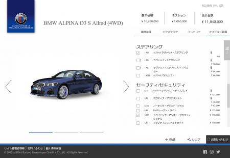 アルピナ初ハイブリッド×ディーゼルターボ新型BMW アルピナD3 Sリムジン・ツーリングが日本でも受注開始!ガソリンモデルより150万から180万円も安い価格設定に驚きました^^