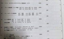 愛車BMW5シリーズツーリングの初回車検終了♪車検整備金額・作業明細公開!