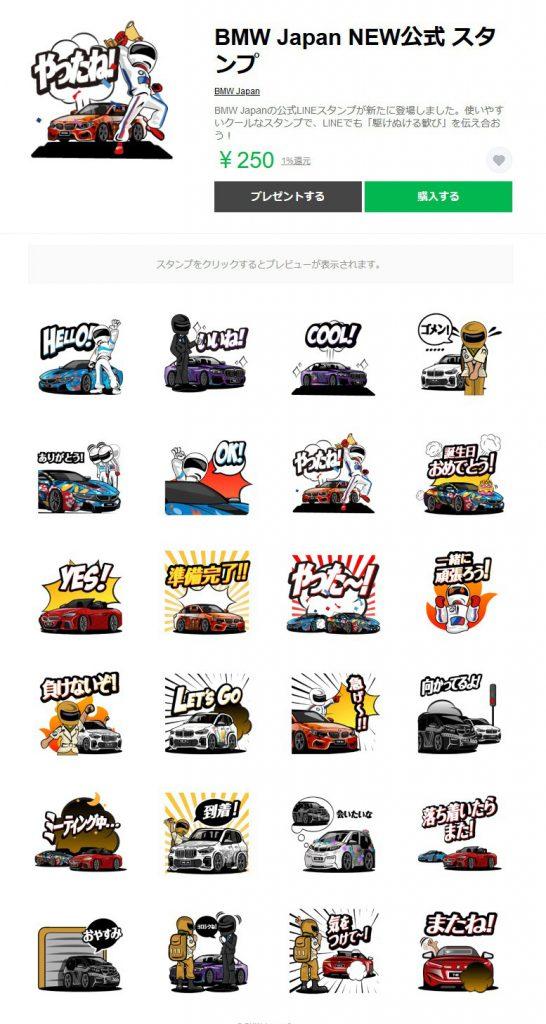 LINEでも「駆けぬける歓び」を!BMW Japan公式LINEスタンプ販売開始!早速買っちゃいました^^