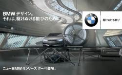 BMW4シリーズクーペ(F32)、4シリーズグランクーペ(F36)もTVCMが鳥肌モノもののカッコよさ^^