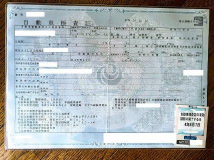 愛車BMW5シリーズツーリング(G31)の車検ステッカーと車検証が郵送で届きました^^
