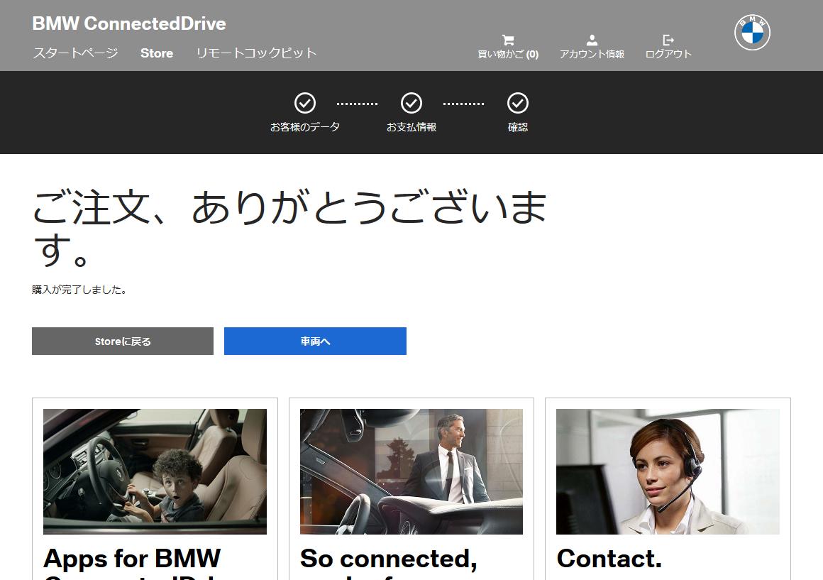 BMW最新地図データ「Road Map JAPAN EVO 2020-2」が配信されたのでネットでUSBマップ・アップデートの更新手続きをしました^^更新方法・更新料など