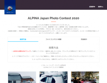 ALPINAフォトコンに過去の愛車ALPINA D4で応募してみました。アルピナが一杯!応募作品92点が投票ページにて公開♪