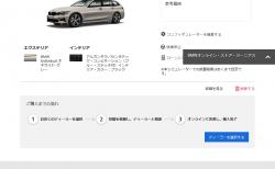 全BMW車両をネットでポチれる「BMWオンライン・ストア」がオープン!BMW330i TR Msp(G21)をコンフィギュレーターで見積もりしてみました