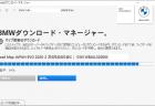 BMW USBマップ・アップデートの最新地図データ「Road Map JAPAN EVO 2020-2」をダウンロードしました♪