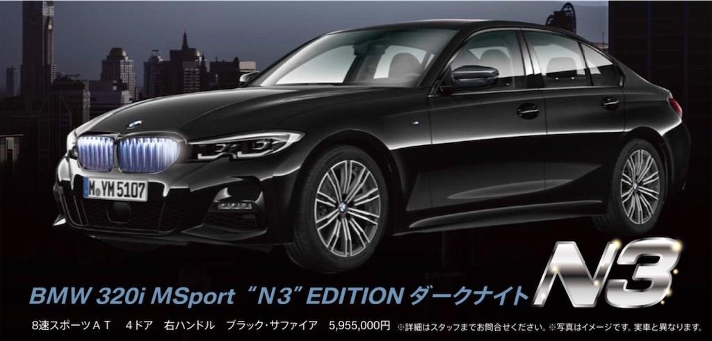闇夜に光る!BMW3シリーズのディーラー限定車「N3 EDITIONダークナイト2020」G20-320i Mスポーツ!