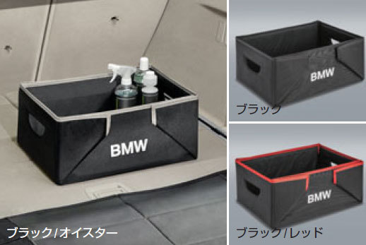BMW純正品の折りたたみ式収納ボックス「ラゲージ・コンパートメント・ボックス」