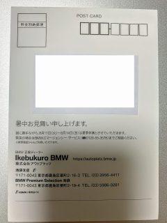 BMWディーラーから暑中見舞いのはがきが届きました^^今年の裏面のBMWモデルは?