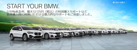 現行BMW5シリーズ(G30,G31)121万円引きの特別購入サポート!