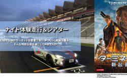 今週末、富士スピードウェイにて『ナイト体験走行&シアター』が開催!愛車で体験走行後、ターミネーターが観れます^^