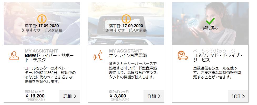 BMW ConnectedDriveサービスの契約期間が終了するので延長するか検討してみた